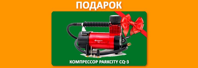 Фото Компрессор ParkCity в подарок