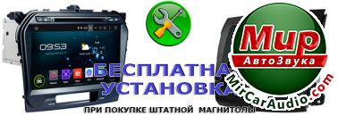 Фото Бесплатная установка штатной магнитолы