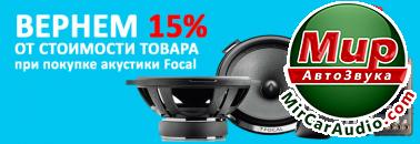 Фото Focal - вернем 15% стоимости